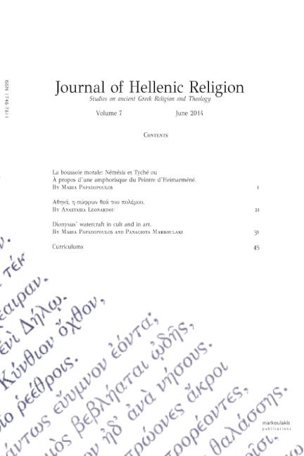 JfHR Vol. 7 cover