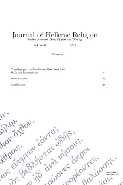 JfHR Volume 9 2016 Cover