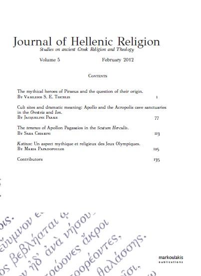 JfHR Vol. 5 Cover